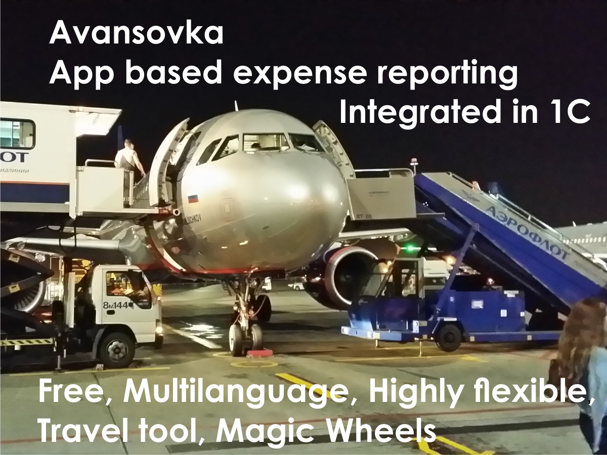 Avansovka is now integrated into 1C. Making expense reporting even easier.